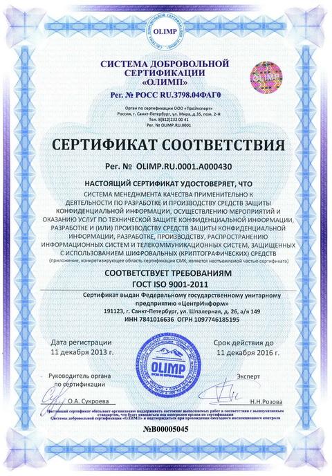 Добровольная сертификация удостоверяет соответствие пара изъеденных